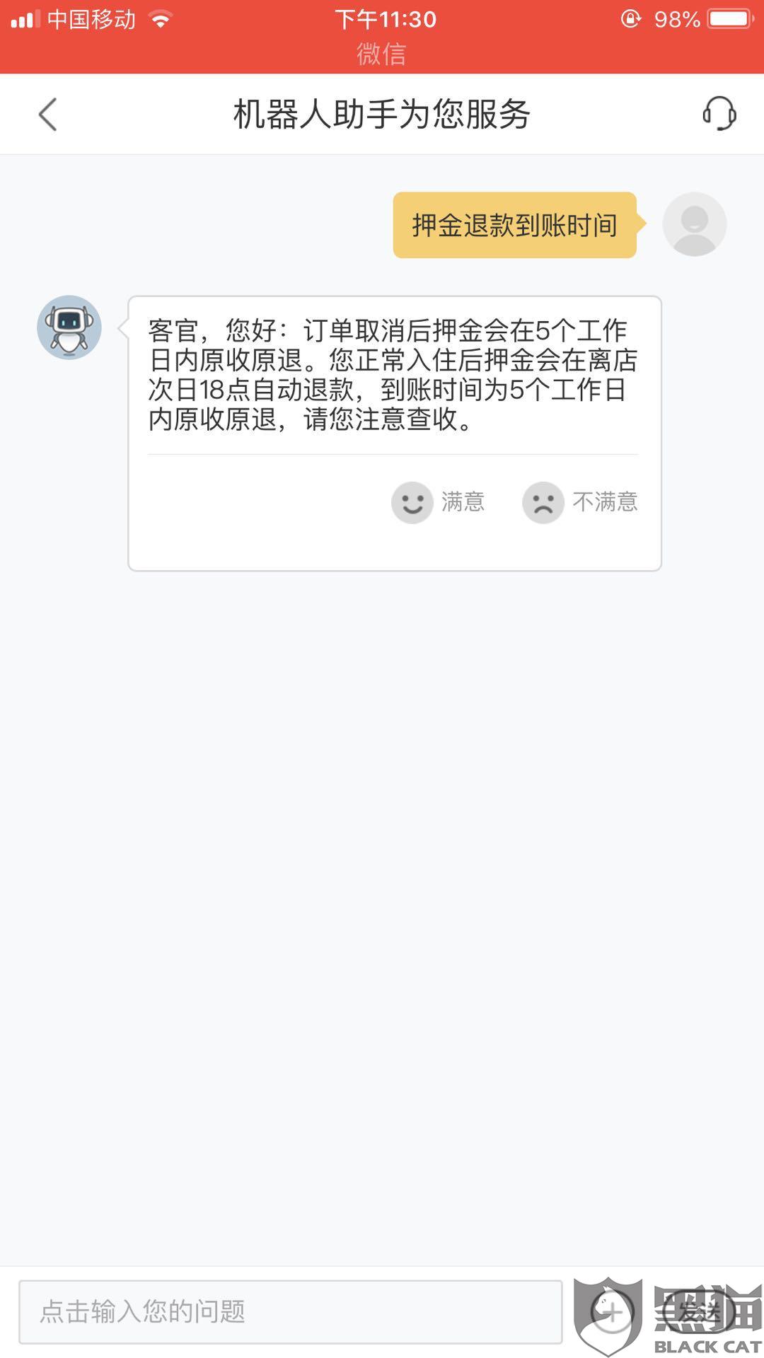 黑猫投诉:商家名:长沙佳家民宿湘雅附二店,我出行前十几天取消订单不退款