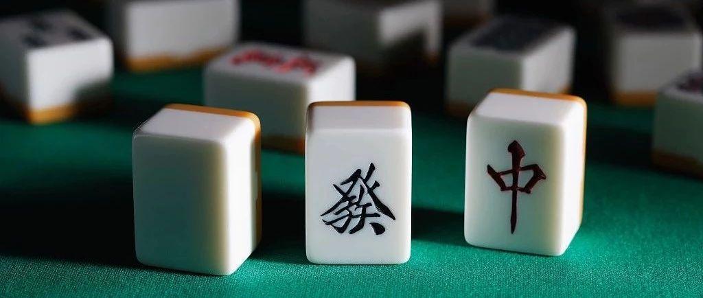 中纪委:上班时间打麻将被处理 这也叫问责?