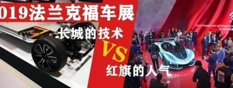 """徐留平与魏建军""""相约""""法兰克福车展"""