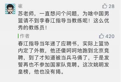 苏群曝李春江为何不当男篮主帅:曾去竞聘 篮协却内定外教