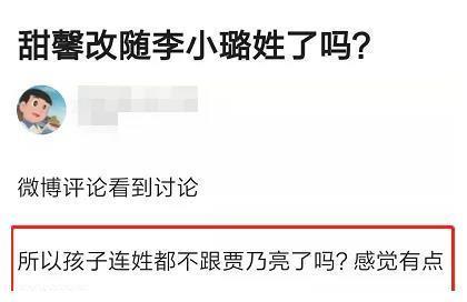 朋友圈截图曝光,疑似李小璐更改女儿甜馨姓名,贾乃亮同意了吗?