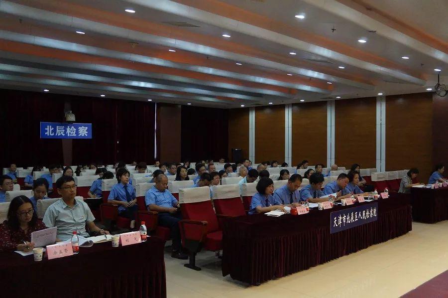北辰区检察院召开主题教育动员部署会