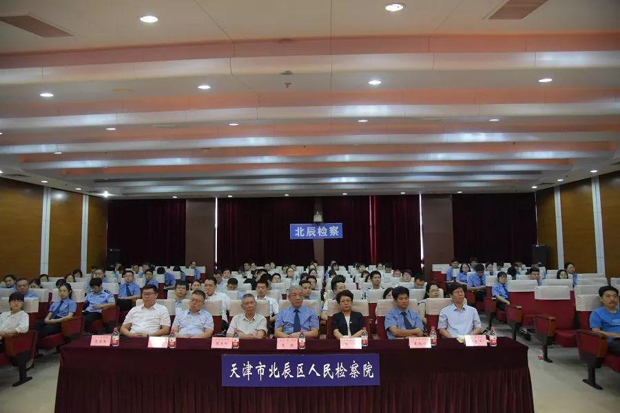 北辰区检察院与相关单位开展联合主题党日活动