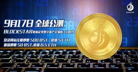 数字资产交易新选择——BLOCKSTAR交易中心全球公测开启