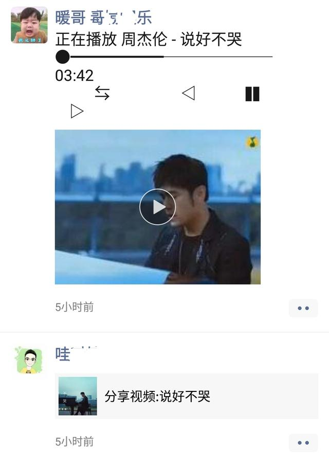 """时隔一年周杰伦再发新歌 平台直接瘫痪 蔡徐坤的""""流量""""怎么比?"""