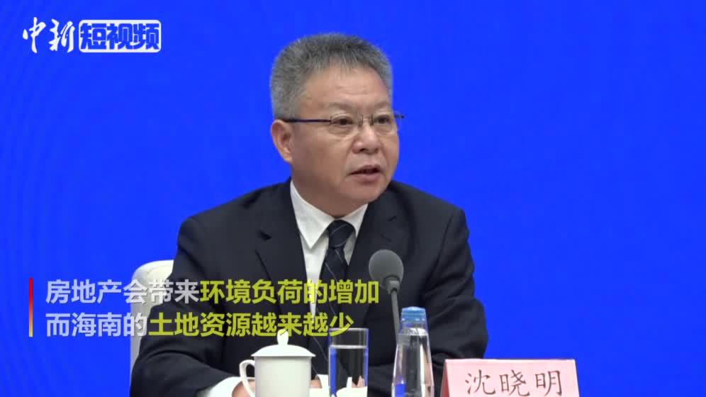 海南省省长沈晓明:经济发展靠房地产是不可持续的