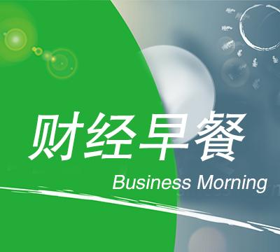 财经早餐0917:东盟有可能超过欧盟,变成中国最大的贸易伙伴