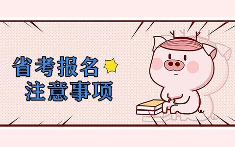 2019下半年四川省考明天开始报名,信息填写注意事项