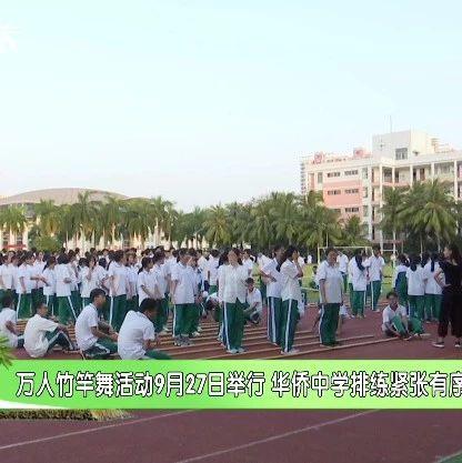 万人竹竿舞活动9月27日举行,华侨中学排练紧张有序!