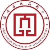2019年滇西应用技术大学珠宝学院招聘教学辅助及后勤服务人员公告