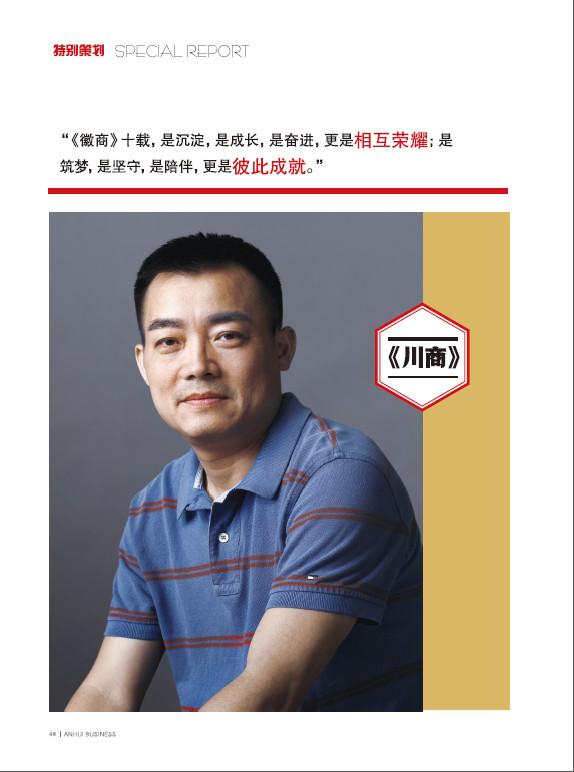 寄语 | 川商传媒总经理、总编辑王镇:《徽商》杂志在全球徽商企业家群体中产生了巨大反响