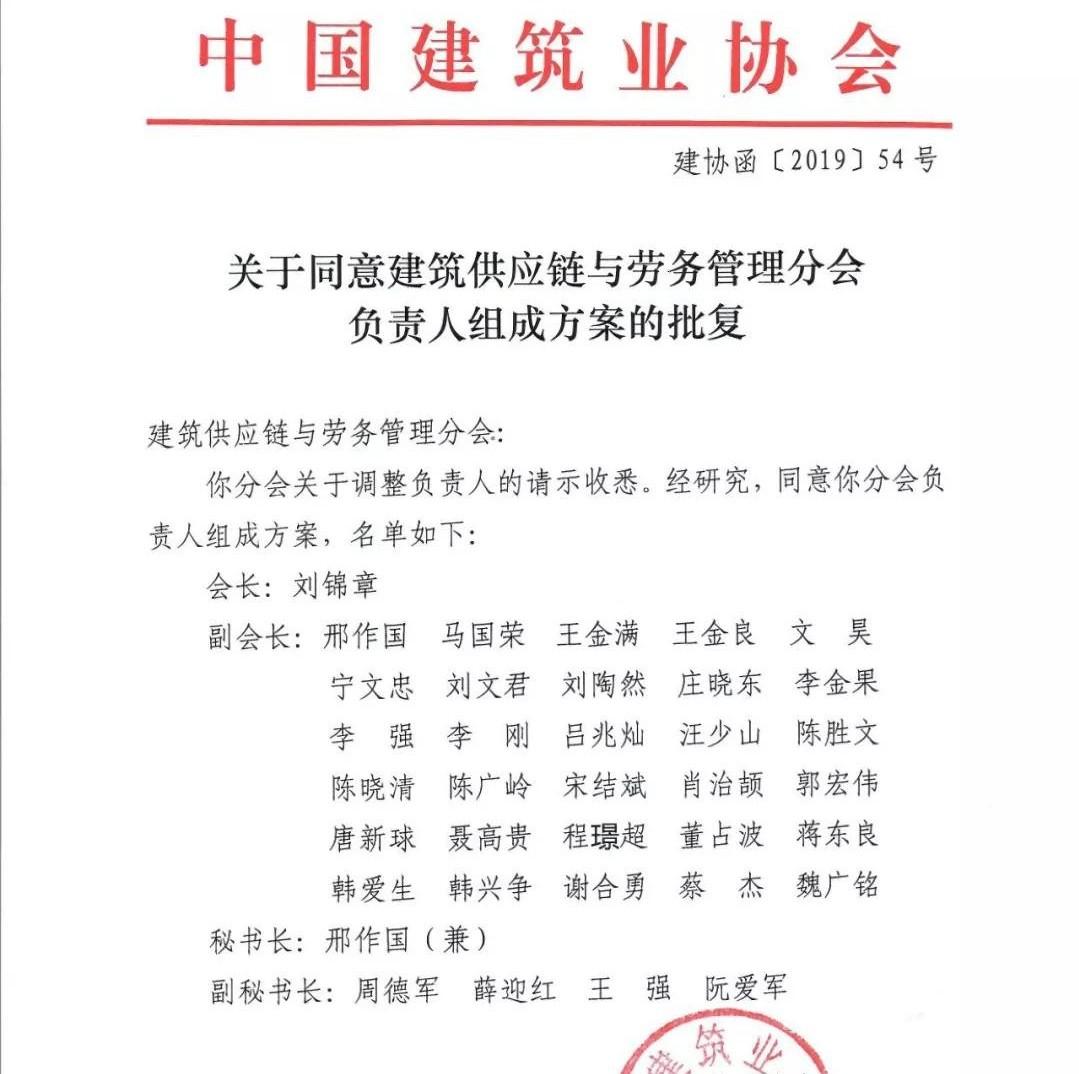 兰格集团总裁刘陶然当选中国建筑业协会建筑供应链与劳务管理分会副会长