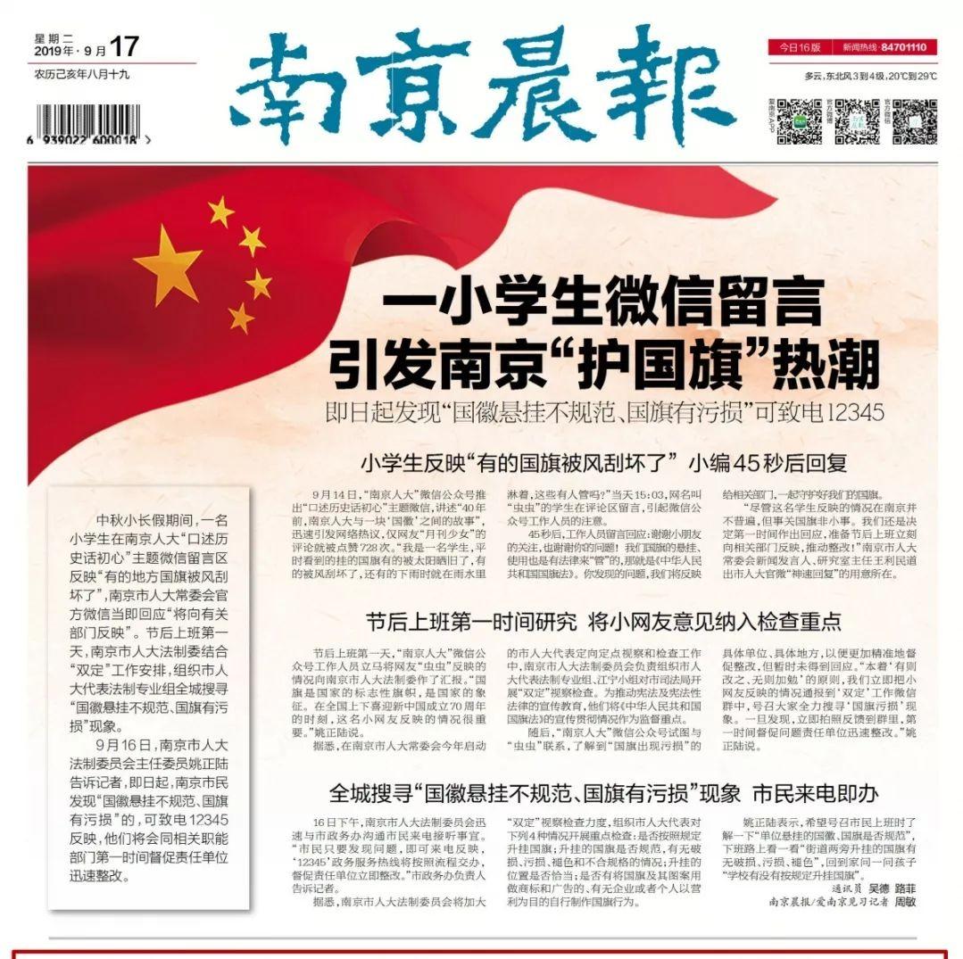 【新闻眼】南京12所民办幼儿园限期整改,4所停止办学