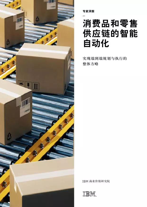 IBM:消费品和零售供应链的智能自动化
