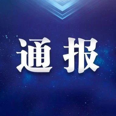 """西安交通大学党委常委、副校长张汉荣被""""双开"""""""