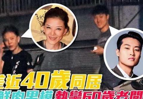 """圈内巨闻!男星与60岁女豪上演""""婆孙恋"""",被爆同居有图有真相"""