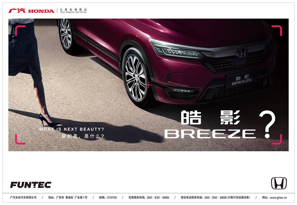 """广本皓影9月25日开启预售!CR-V的""""孪生兄弟""""能否完胜大哥"""