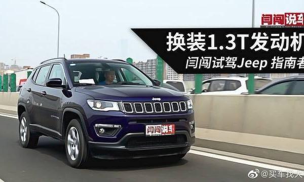 视频:换装1.3T发动机 闫闯试驾Jeep指南者