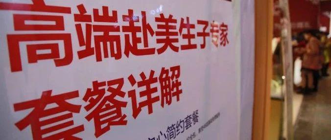 赚数百万 在美经营赴美生子月子中心中国女子认罪