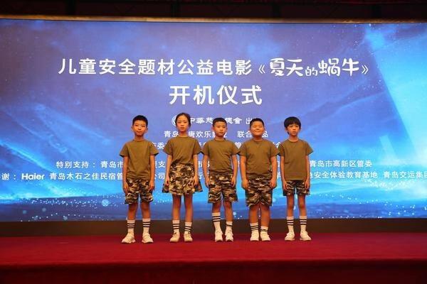 公益电影《夏天的蜗牛》童星沈琳珺主演反派少年走红