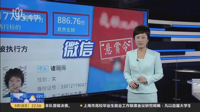 浙江杭州:法院用微信朋友圈曝光老赖  向其亲友同事精准投放