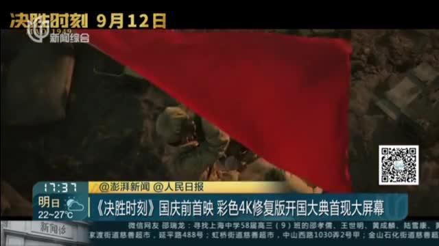 《决胜时刻》国庆前首映  彩色4K修复版开国大典首现大屏幕