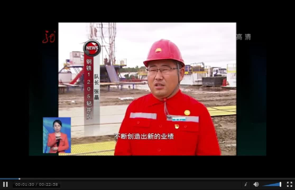 省台新闻联播:大庆油田上半年油气产量报捷