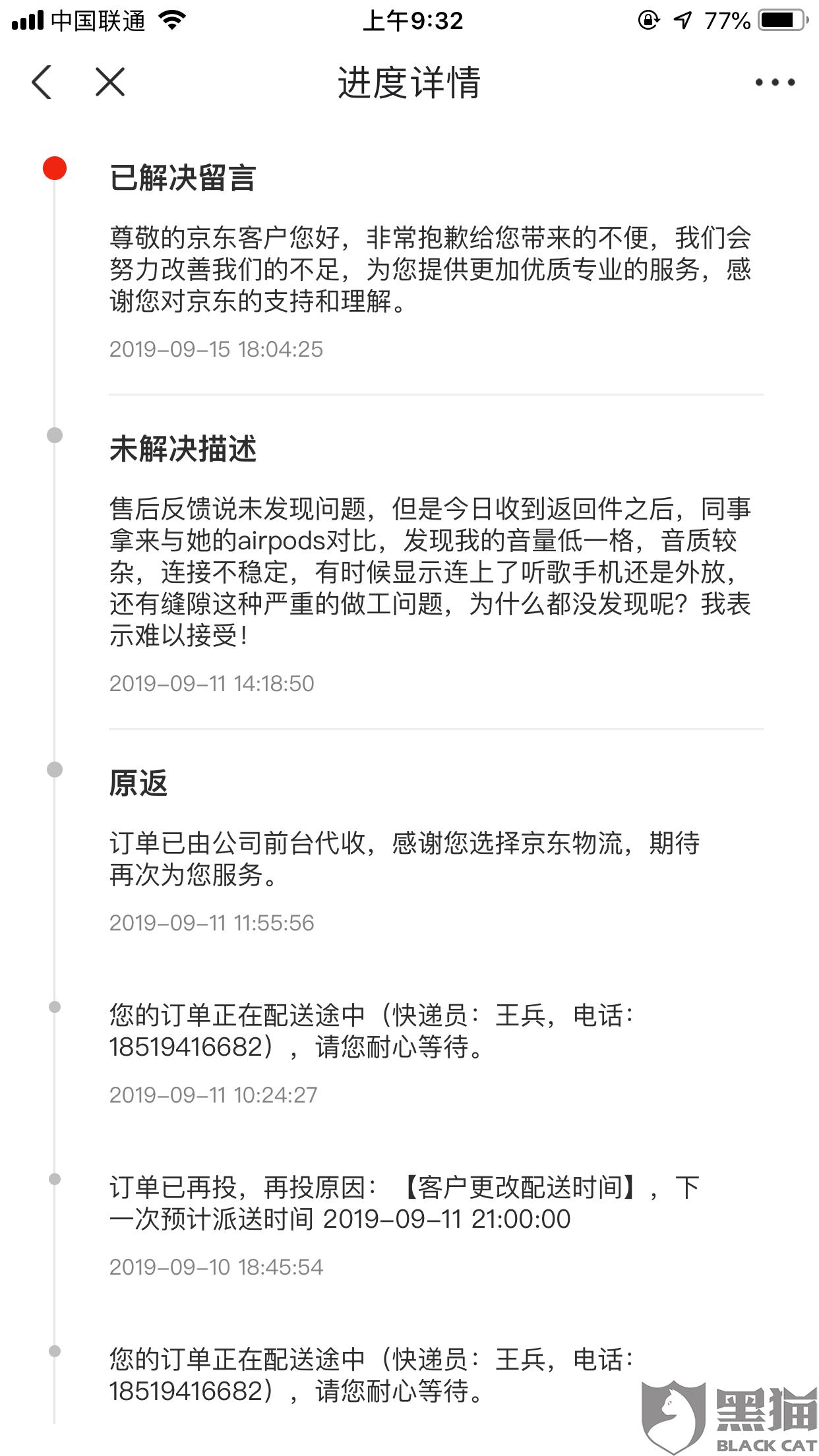 黑猫投诉:购买的Airpods2代断联、缝隙大等质量问题,京东售后退回给我磨损严重
