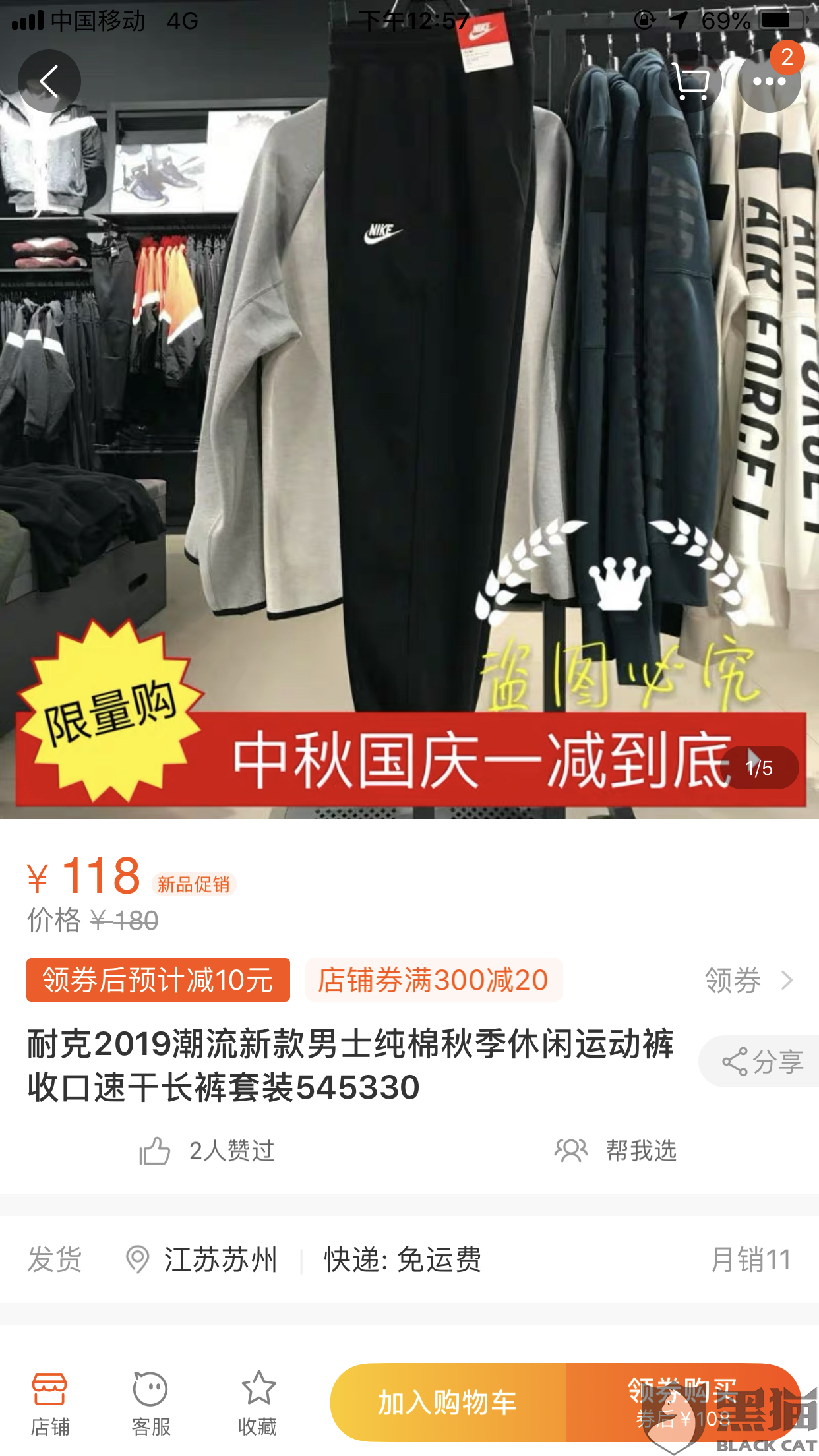 黑猫投诉:在淘宝上购买了一件耐克裤子到货后发现是假货  于是退款卖家拒绝