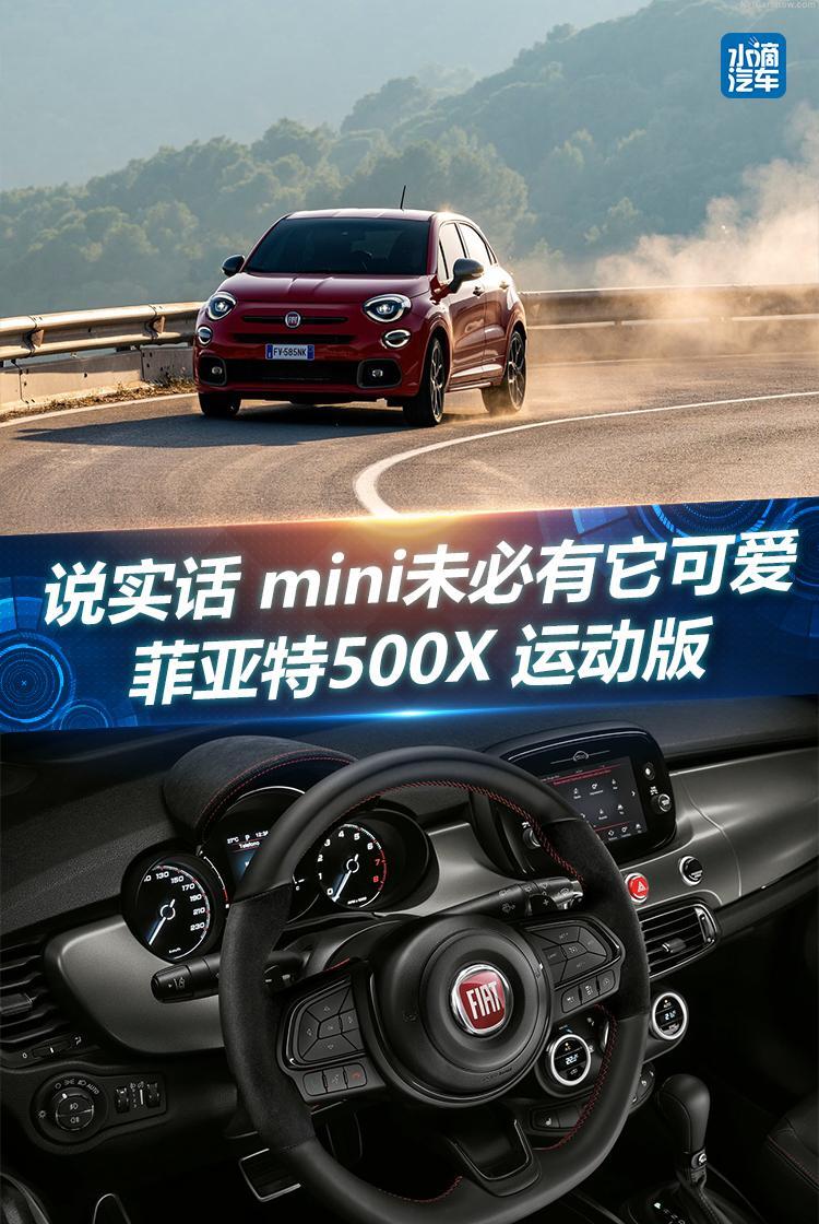 说实话 mini未必有它可爱  菲亚特500X 运动版
