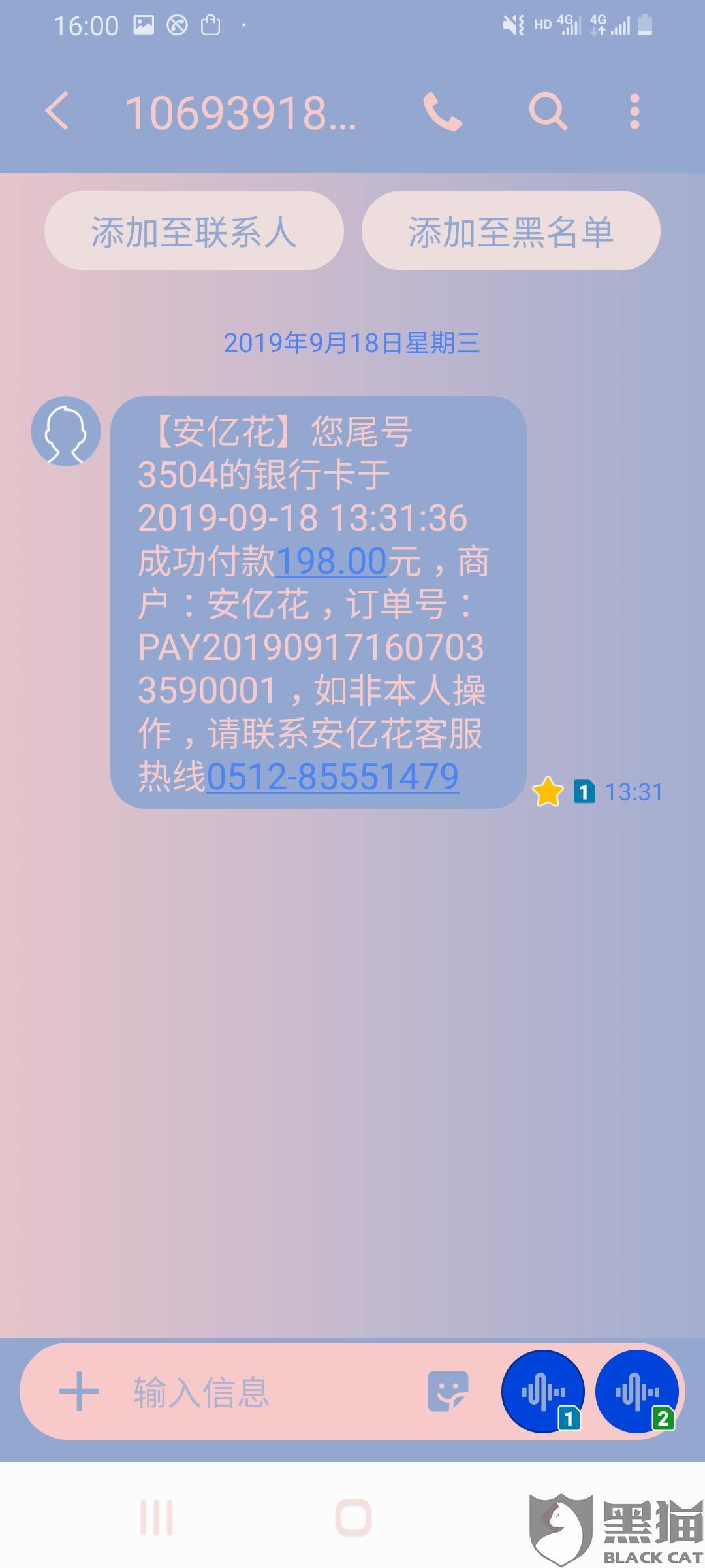 黑猫投诉:本人于9月17号用手机在安亿花app申请借款额度时,发现是要收会员费后来就直接删