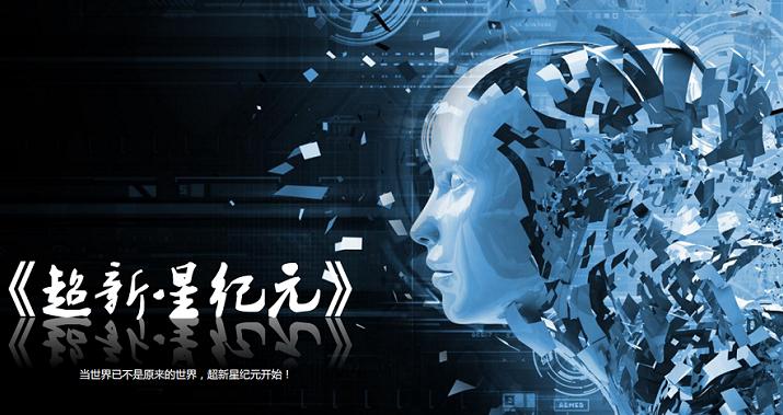 中楚汉秀:科幻片《超新星纪元》,将是下一部《流浪地球》?