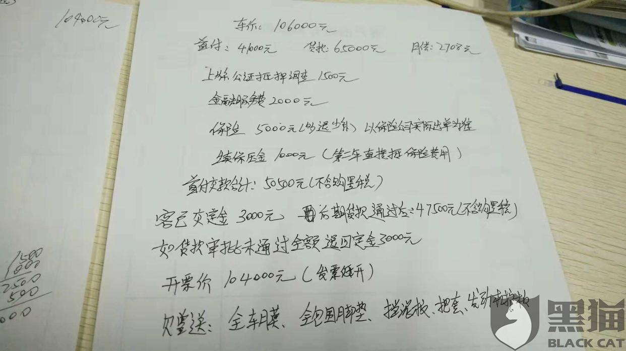 黑猫投诉:邯郸市悦丰汽车销售服务有限公司购车收取金融服务费+续保押金+抵押上牌费用!
