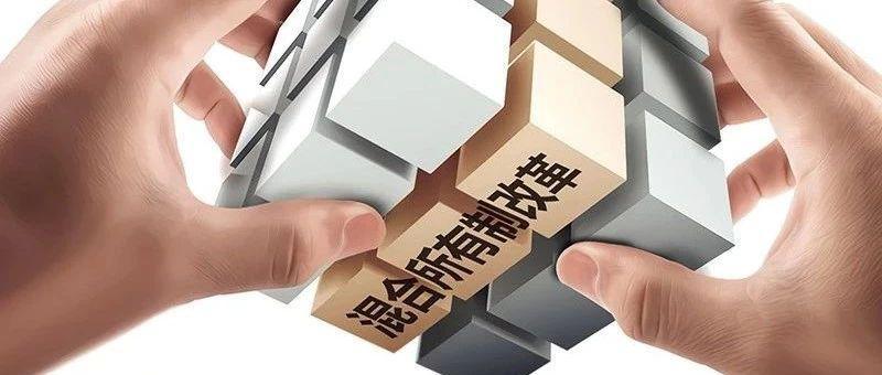 混改成绩单:五年来混改的央企子企业超七成利润增长