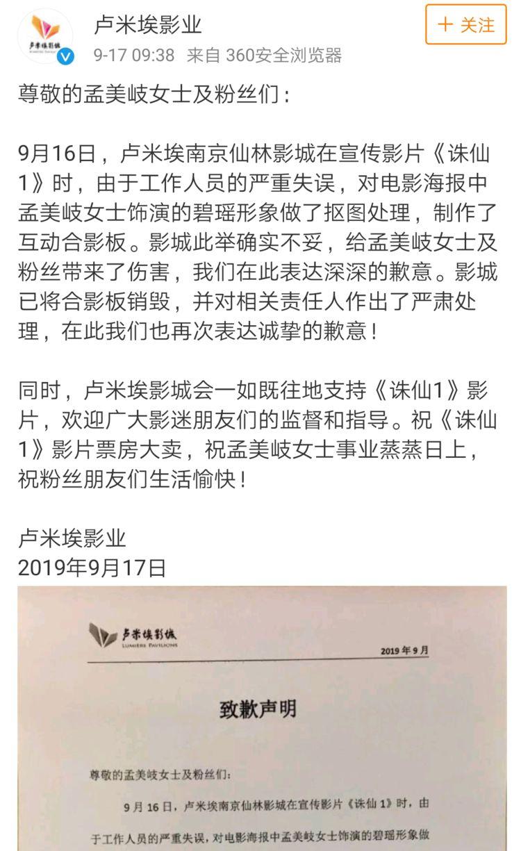 《诛仙》宣传方式带有人身攻击,惹怒孟美岐粉丝,公司紧急道歉!
