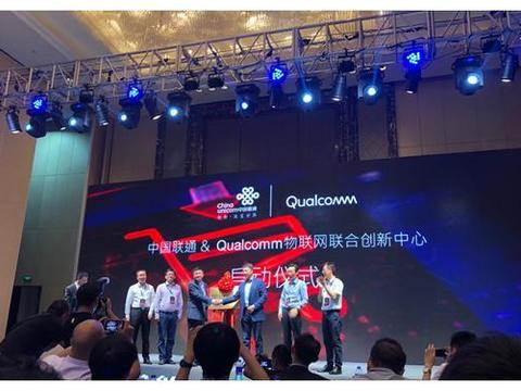 中国联通&Qualcomm物联网联合创新中心揭牌