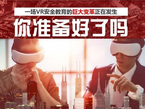 VR安全教育培训之电力事故还原、消防培训演练