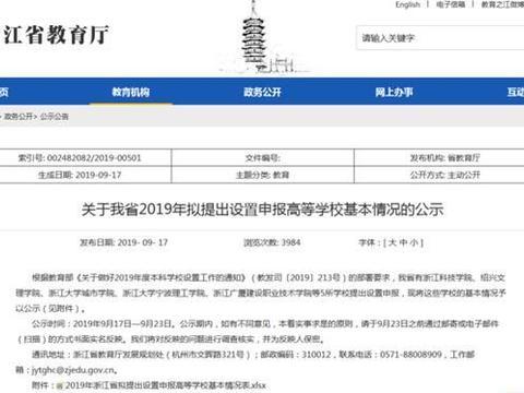 浙江省教育厅公示:浙江科技学院、绍兴文理学院申请更名大学
