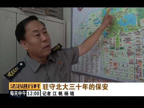 守护北京大学整整30年!快来认识一下这个传奇保安