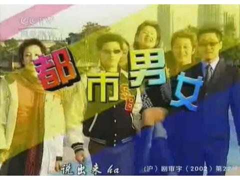 《都市男女》:武林外传原班人马出演,却快被遗忘的优秀情景喜剧