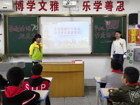 汉阴县城关一小开展爱国主义主题教育活动