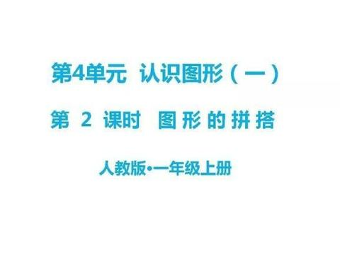 教学研讨|第4单元 第2课时 第2课时 图形的拼搭 (教案·课件)