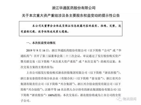 作价26.67亿元,浙农股份拟借壳华通医药上市
