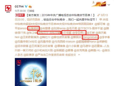 再次被曝和黄晓明已离婚,baby方疑晒照否认:中秋月圆共团圆