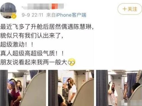 陈慧琳素颜坐飞机无人认出,事业巅峰嫁人生子,被丑老公宠26年
