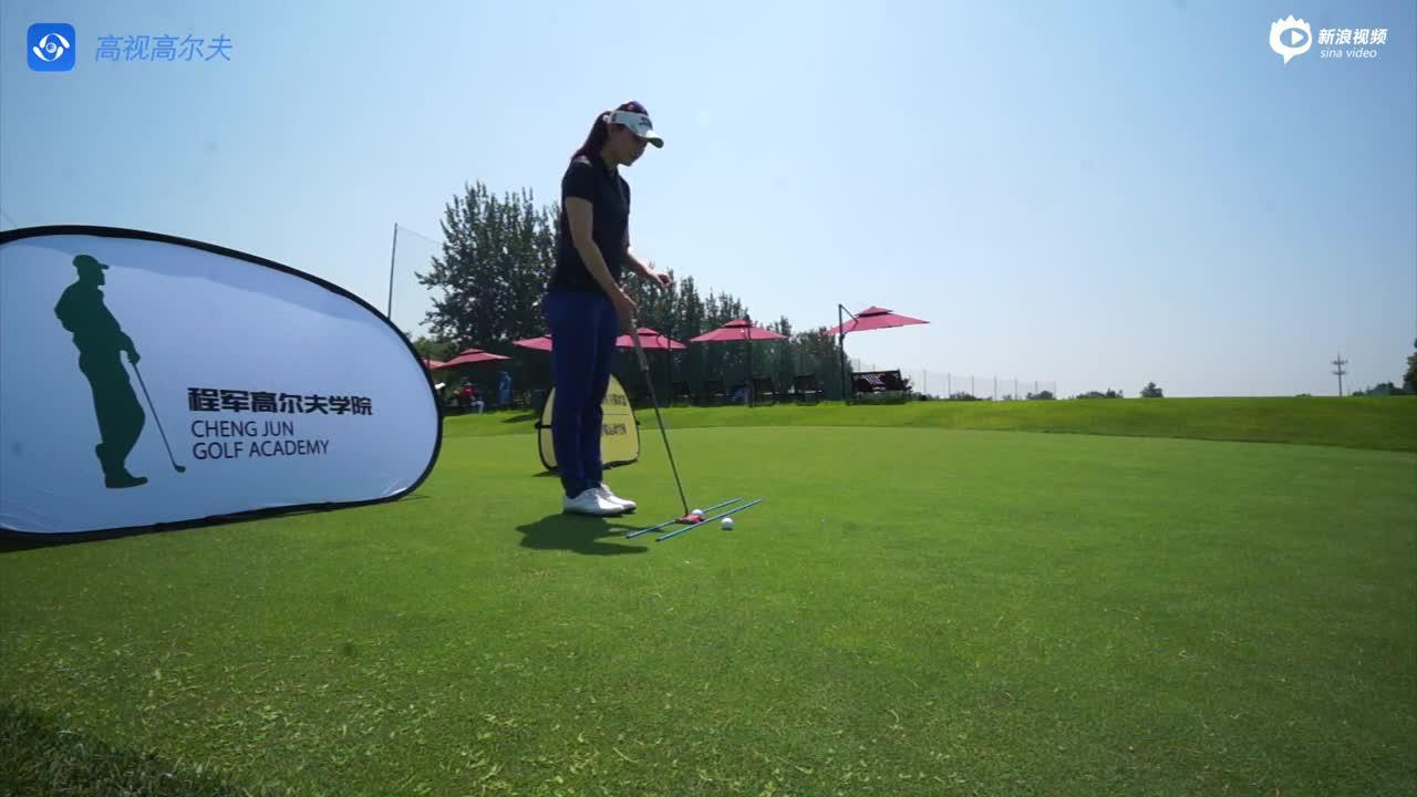 视频-高视高尔夫教学王梦竹课堂 短推练习技巧