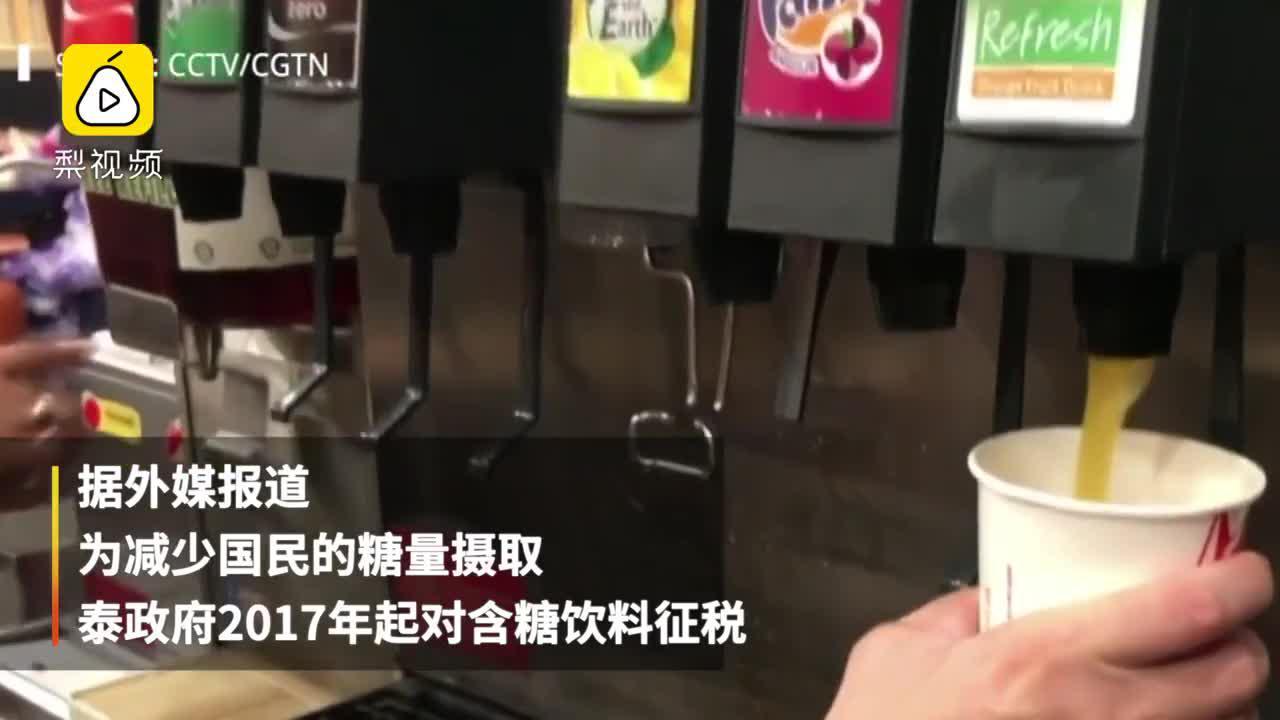全民减糖,泰将对含糖饮料加倍征税