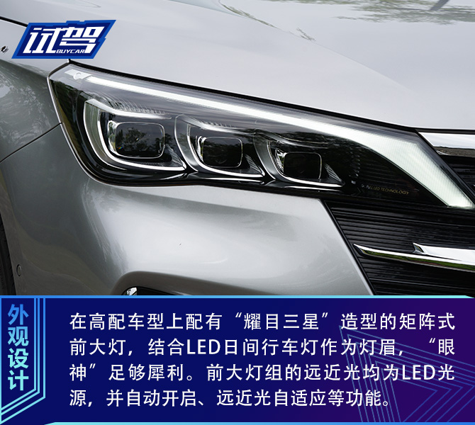 自主品牌向上的又一次尝试 试驾广汽传祺全新一代GA6