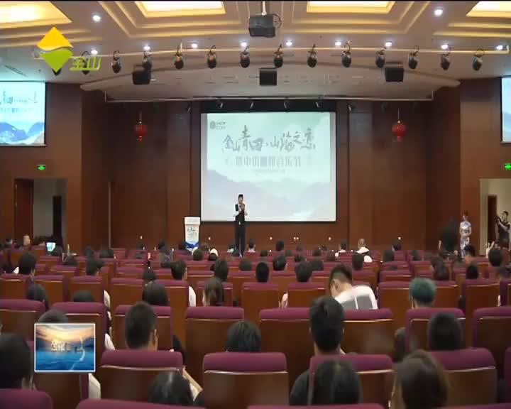 金山区与青田县友好协作 互联互通互利共赢