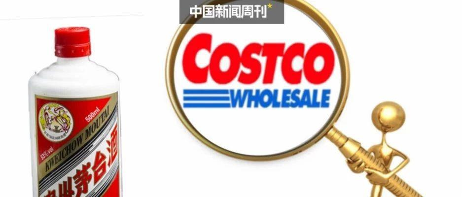 """偏门一天1000元_5吨飞天茅台 能否让Costco避免""""水土不服""""?"""
